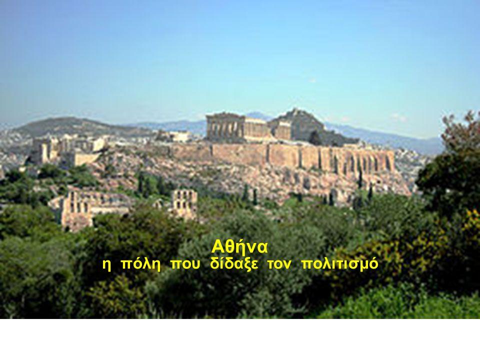 Αθήνα η πόλη που δίδαξε τον πολιτισμό