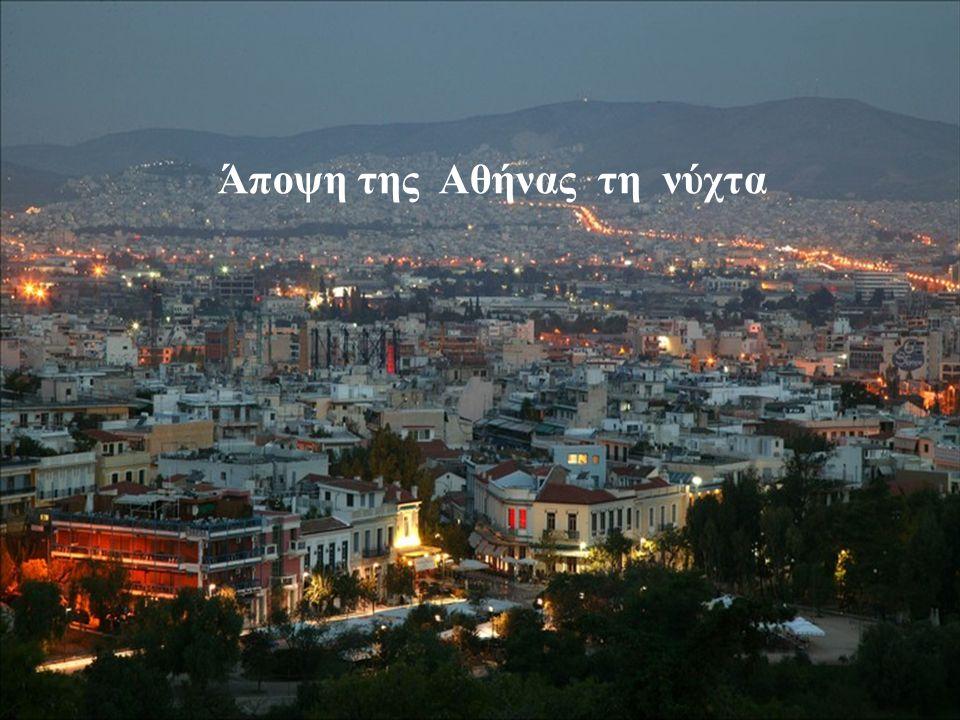 Άποψη της Αθήνας τη νύχτα