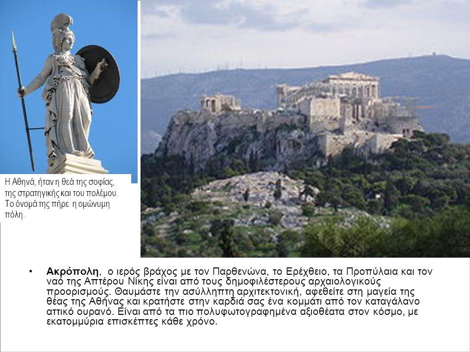 Η Αθηνά, ήταν η θεά της σοφίας, της στρατηγικής και του πολέμου