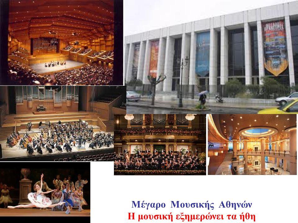 Μέγαρο Μουσικής Αθηνών Η μουσική εξημερώνει τα ήθη