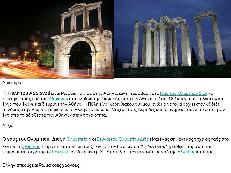 Αριστερά : Η Πύλη του Αδριανού είναι Ρωμαϊκή αψίδα στην Αθήνα