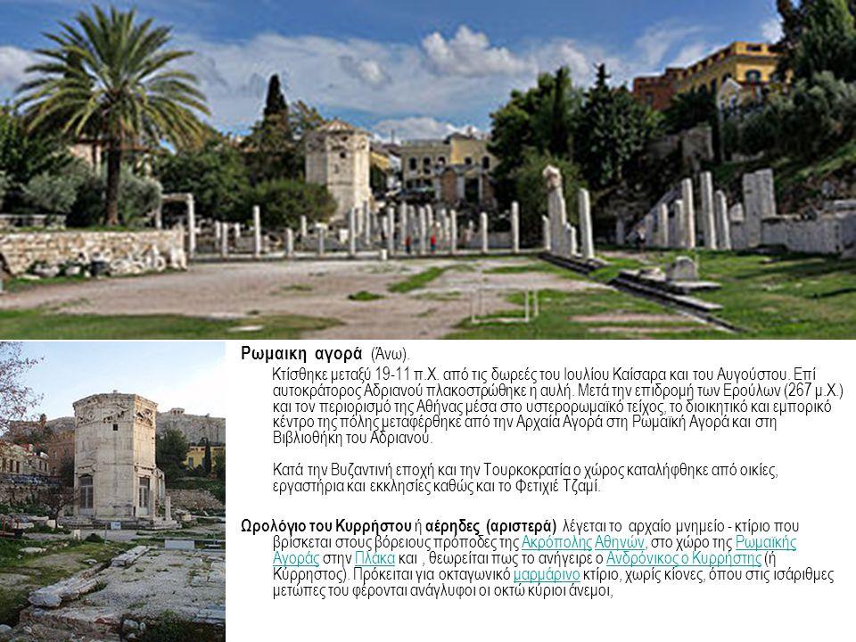 Ρωμαικη αγορά (Άνω).