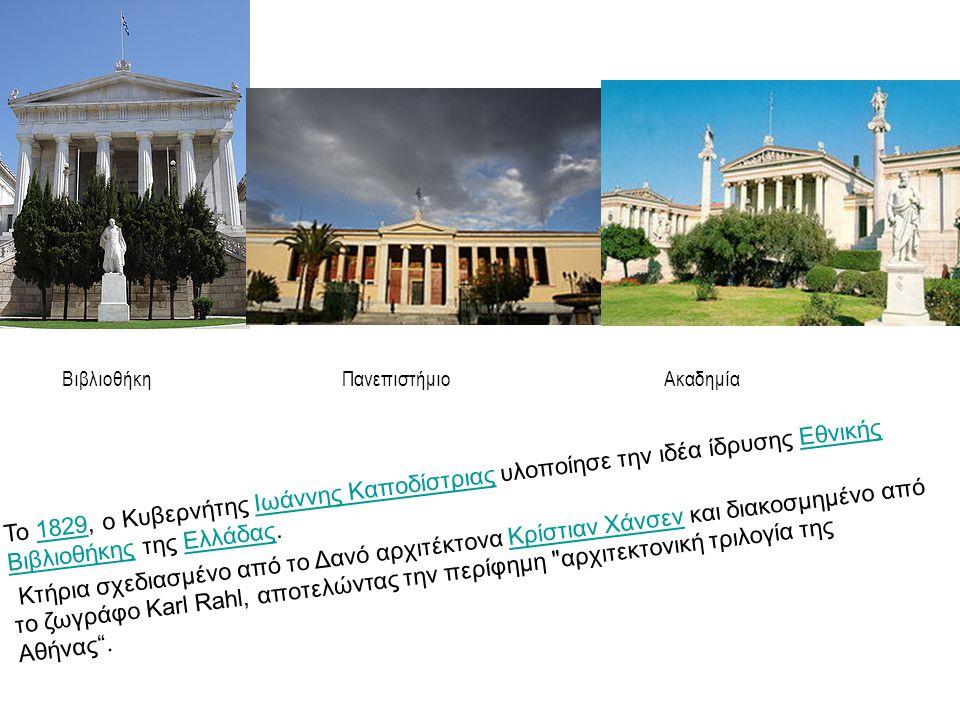 Βιβλιοθήκη Πανεπιστήμιο Ακαδημία