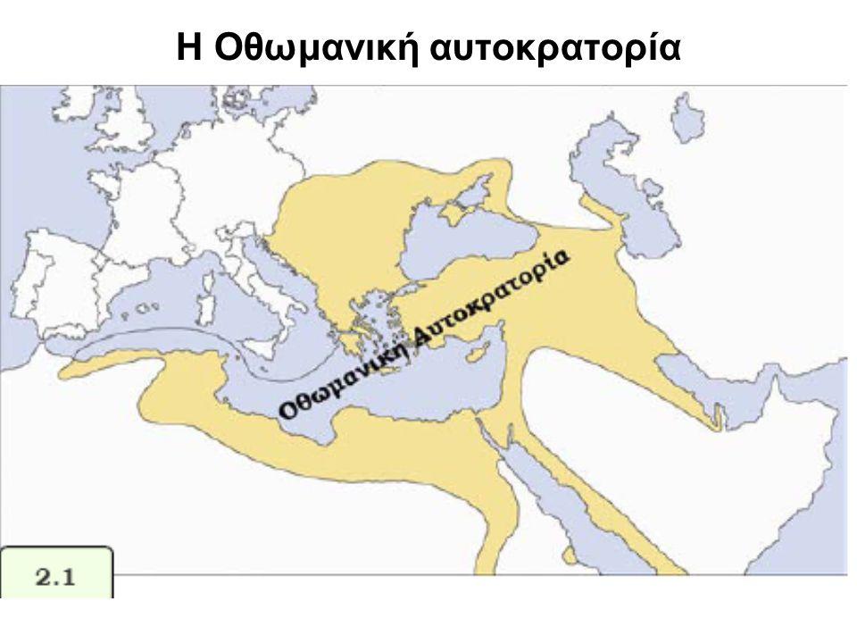 Η Οθωμανική αυτοκρατορία