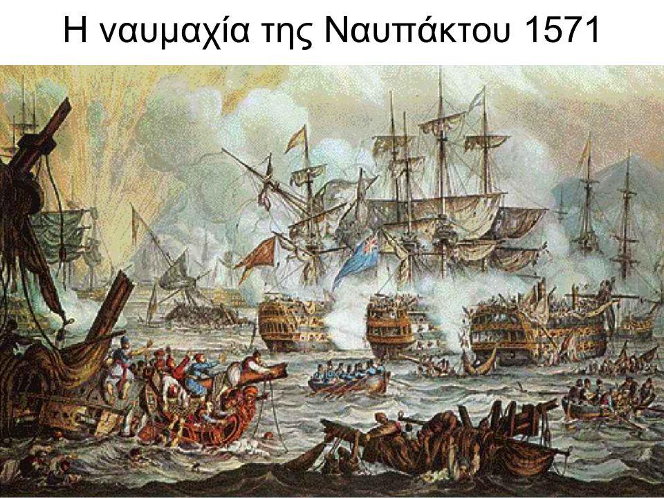 Η ναυμαχία της Ναυπάκτου 1571