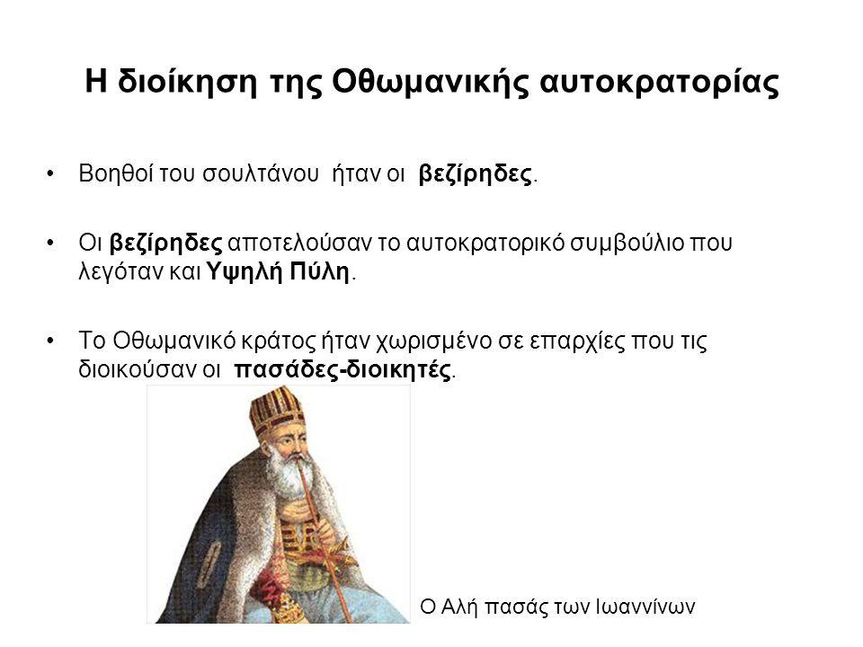 Η διοίκηση της Οθωμανικής αυτοκρατορίας