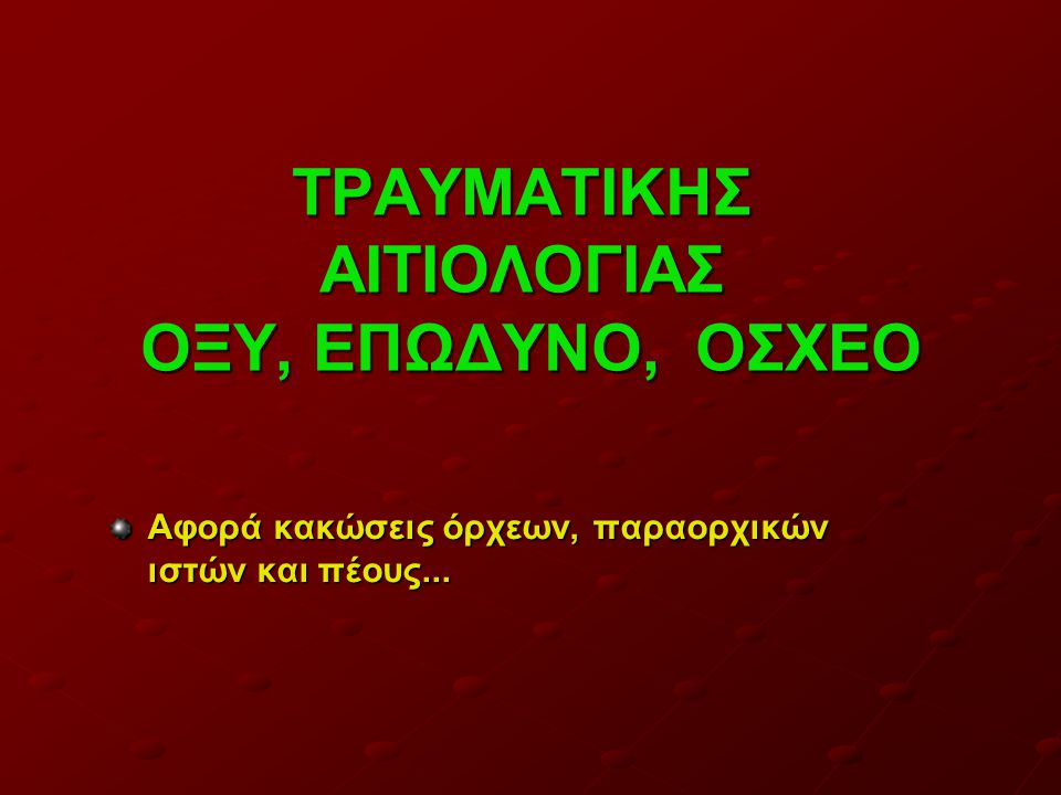 ΤΡΑΥΜΑΤΙΚΗΣ ΑΙΤΙΟΛΟΓΙΑΣ ΟΞΥ, ΕΠΩΔΥΝΟ, ΟΣΧΕΟ