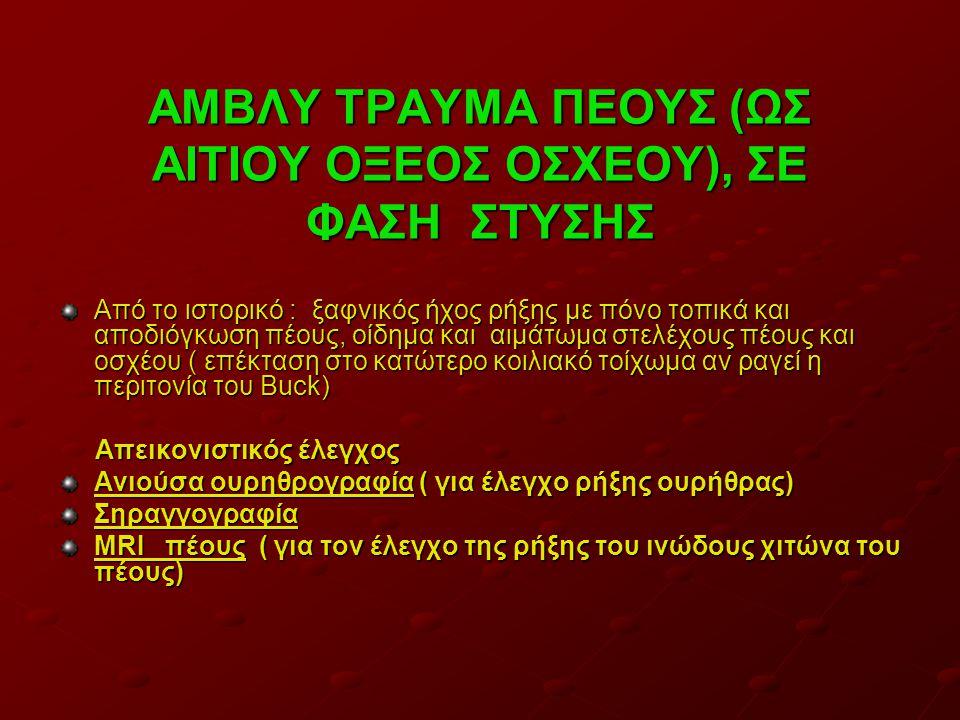 ΑΜΒΛΥ ΤΡΑΥΜΑ ΠΕΟΥΣ (ΩΣ ΑΙΤΙΟΥ ΟΞΕΟΣ ΟΣΧΕΟΥ), ΣΕ ΦΑΣΗ ΣΤΥΣΗΣ