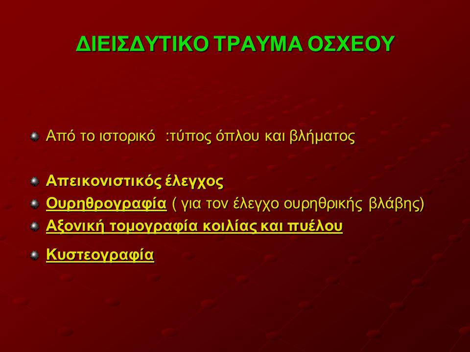 ΔΙΕΙΣΔΥΤΙΚΟ ΤΡΑΥΜΑ ΟΣΧΕΟΥ