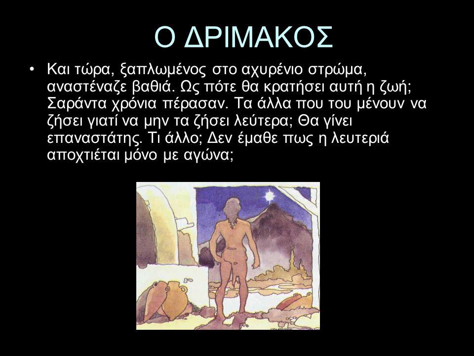 Ο ΔΡΙΜΑΚΟΣ