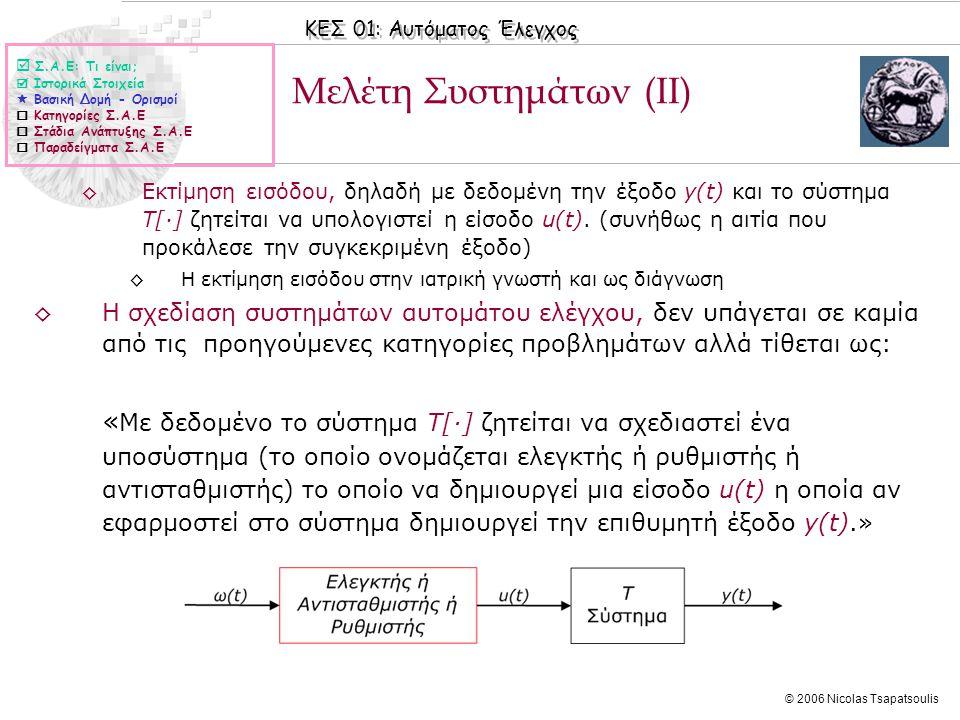 Μελέτη Συστημάτων (ΙΙ)