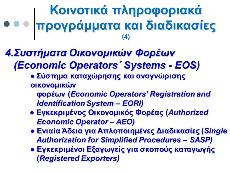 Κοινοτικά πληροφοριακά προγράμματα και διαδικασίες (4)