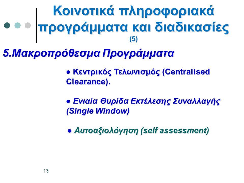 Κοινοτικά πληροφοριακά προγράμματα και διαδικασίες (5)