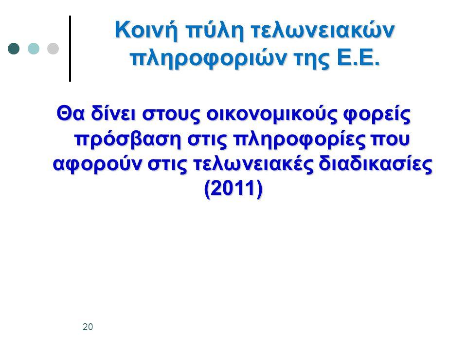 Κοινή πύλη τελωνειακών πληροφοριών της Ε.Ε.