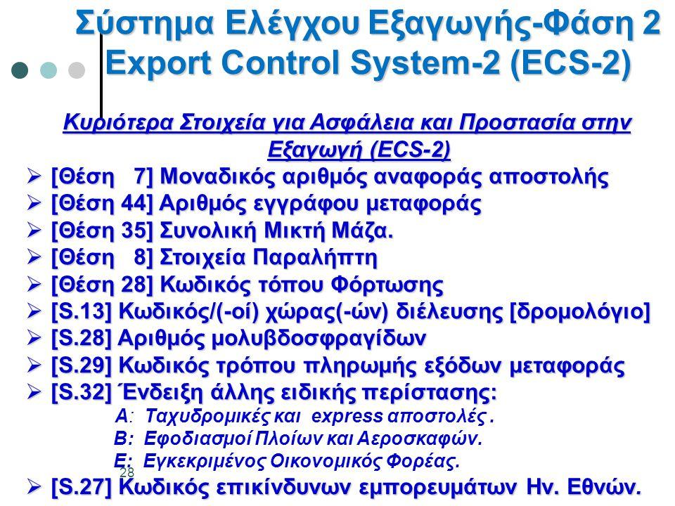 Σύστημα Ελέγχου Εξαγωγής-Φάση 2 Export Control System-2 (ECS-2)