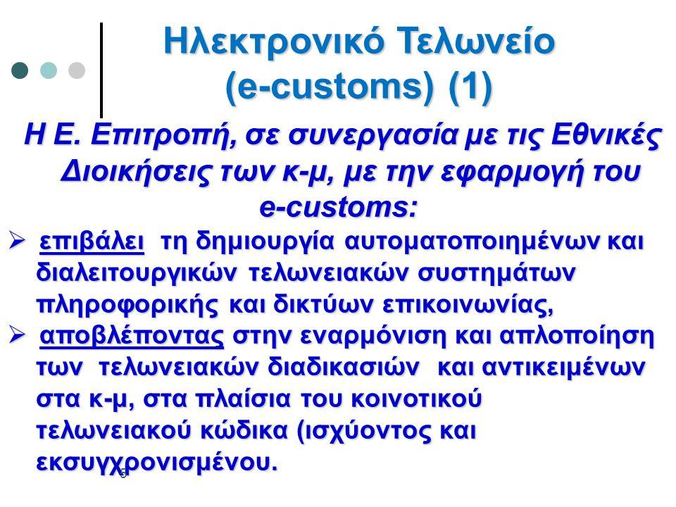 Ηλεκτρονικό Τελωνείο (e-customs) (1)