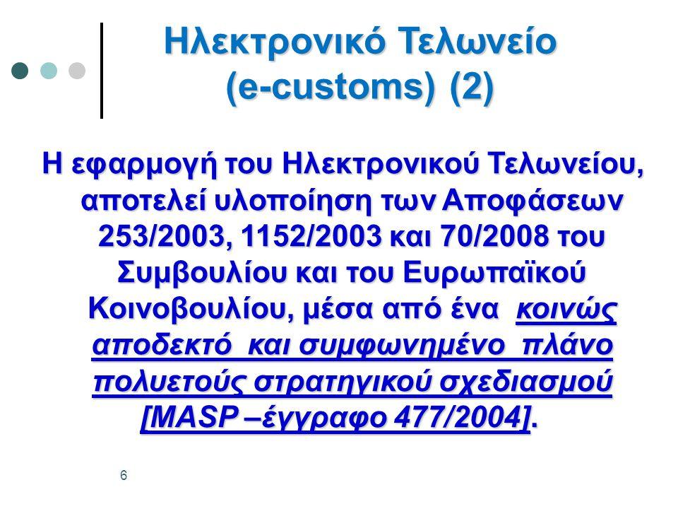 Ηλεκτρονικό Τελωνείο (e-customs) (2)