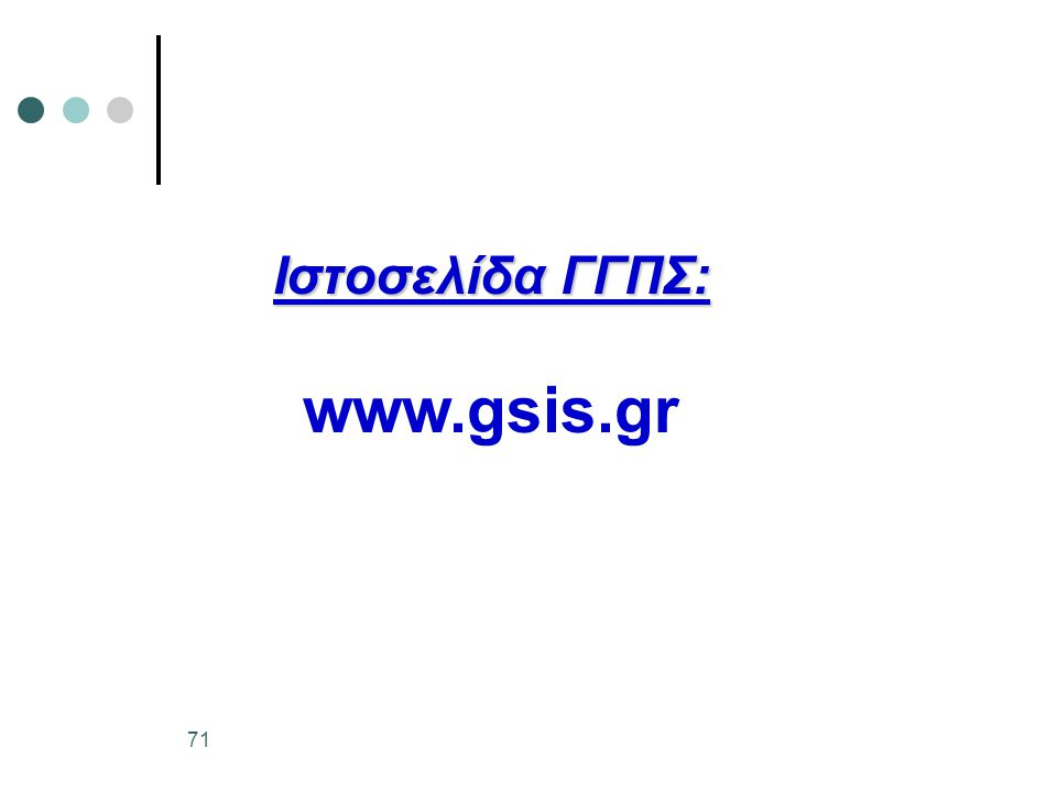 Ιστοσελίδα ΓΓΠΣ: www.gsis.gr