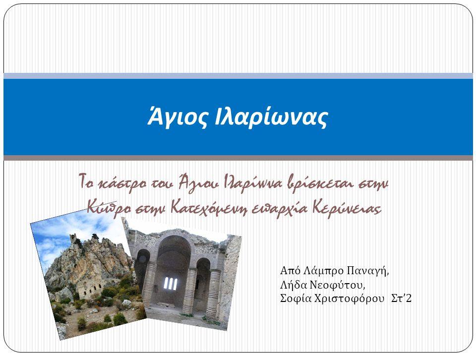 Άγιος Ιλαρίωνας Το κάστρο του Άγιου Ιλαρίωνα βρίσκεται στην Κύπρο στην Κατεχόμενη επαρχία Κερύνειας.
