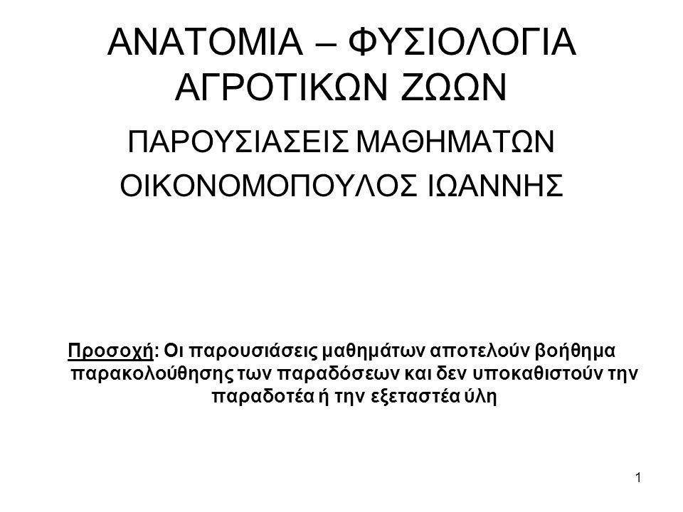 ΑΝΑΤΟΜΙΑ – ΦΥΣΙΟΛΟΓΙΑ ΑΓΡΟΤΙΚΩΝ ΖΩΩΝ
