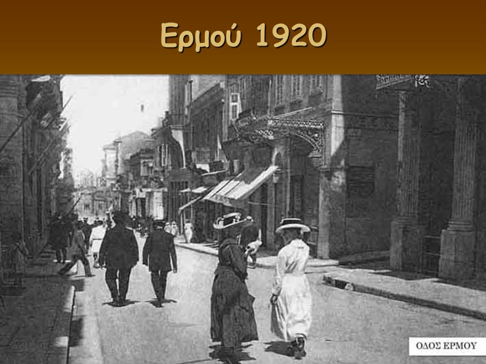 Ερμού 1920