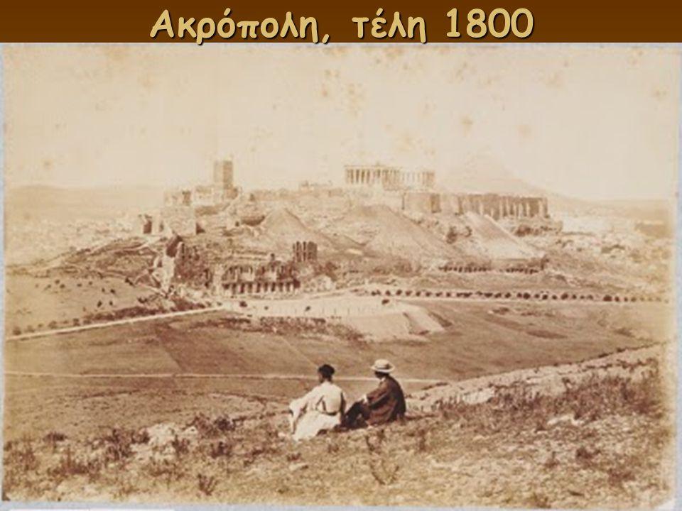 Ακρόπολη, τέλη 1800