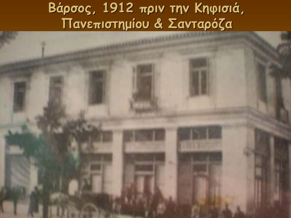 Βάρσος, 1912 πριν την Κηφισιά, Πανεπιστημίου & Σανταρόζα