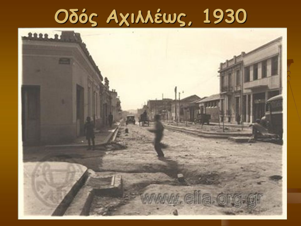 Οδός Αχιλλέως, 1930