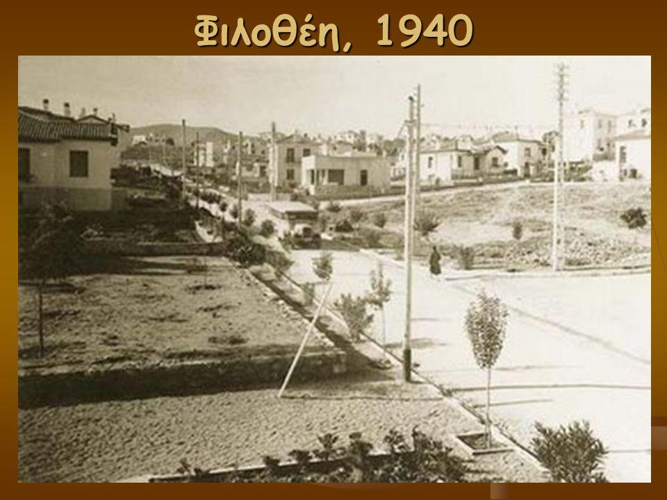 Φιλοθέη, 1940