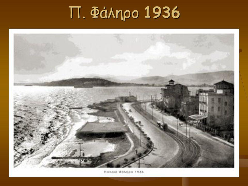 Π. Φάληρο 1936
