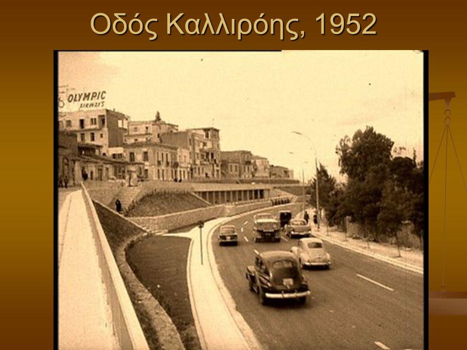 Οδός Καλλιρόης, 1952