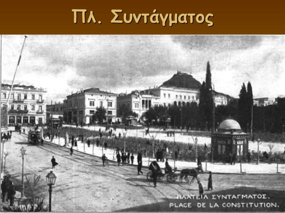 Πλ. Συντάγματος