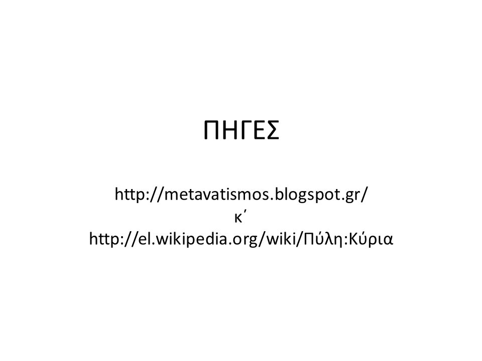 ΠΗΓΕΣ http://metavatismos. blogspot. gr/ κ΄ http://el. wikipedia