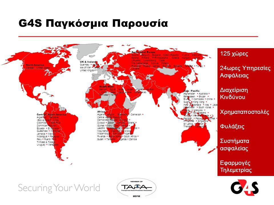 G4S Παγκόσμια Παρουσία 125 χώρες 24ωρες Υπηρεσίες Ασφάλειας