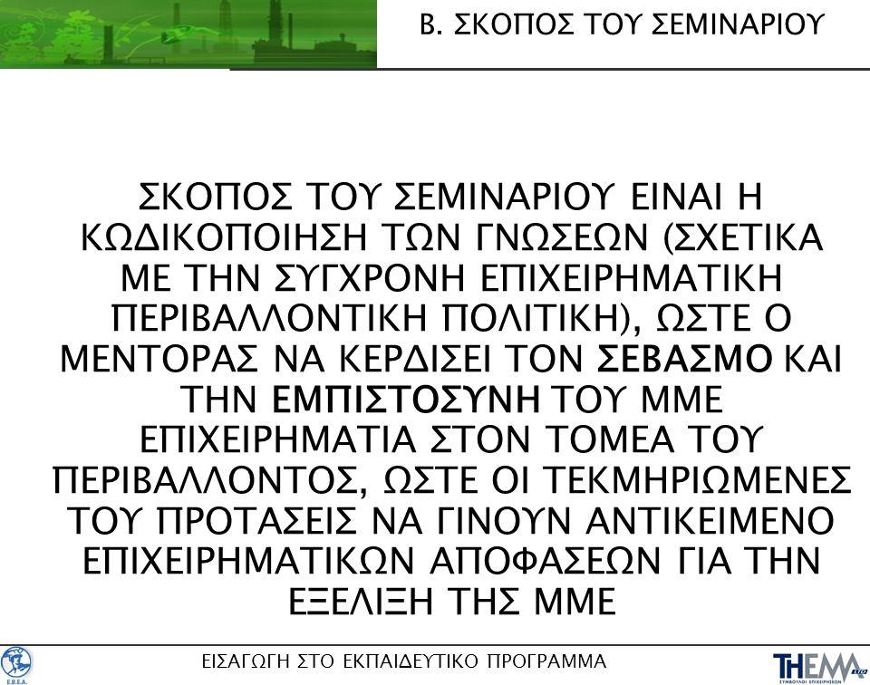 Β. ΣΚΟΠΟΣ ΤΟΥ ΣΕΜΙΝΑΡΙΟΥ