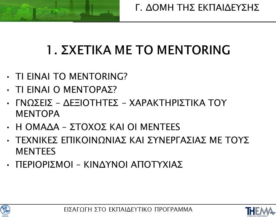 1. ΣΧΕΤΙΚΑ ΜΕ ΤΟ MENTORING