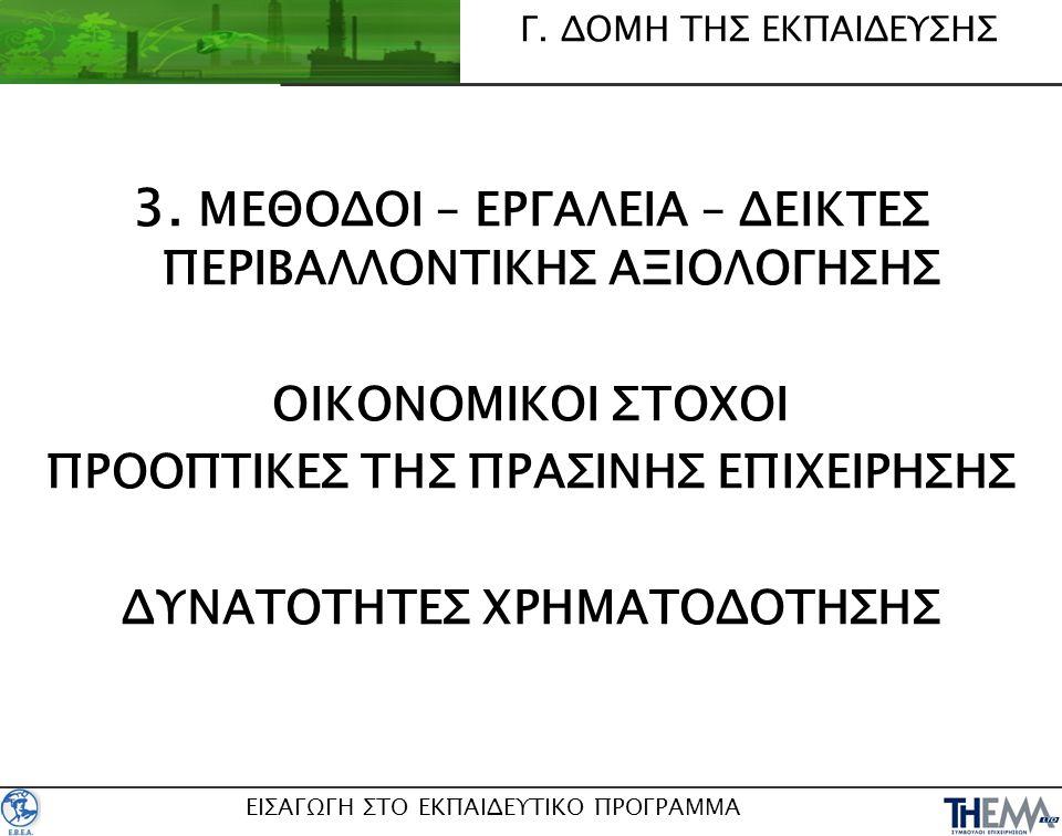 3. ΜΕΘΟΔΟΙ – ΕΡΓΑΛΕΙΑ – ΔΕΙΚΤΕΣ ΠΕΡΙΒΑΛΛΟΝΤΙΚΗΣ ΑΞΙΟΛΟΓΗΣΗΣ
