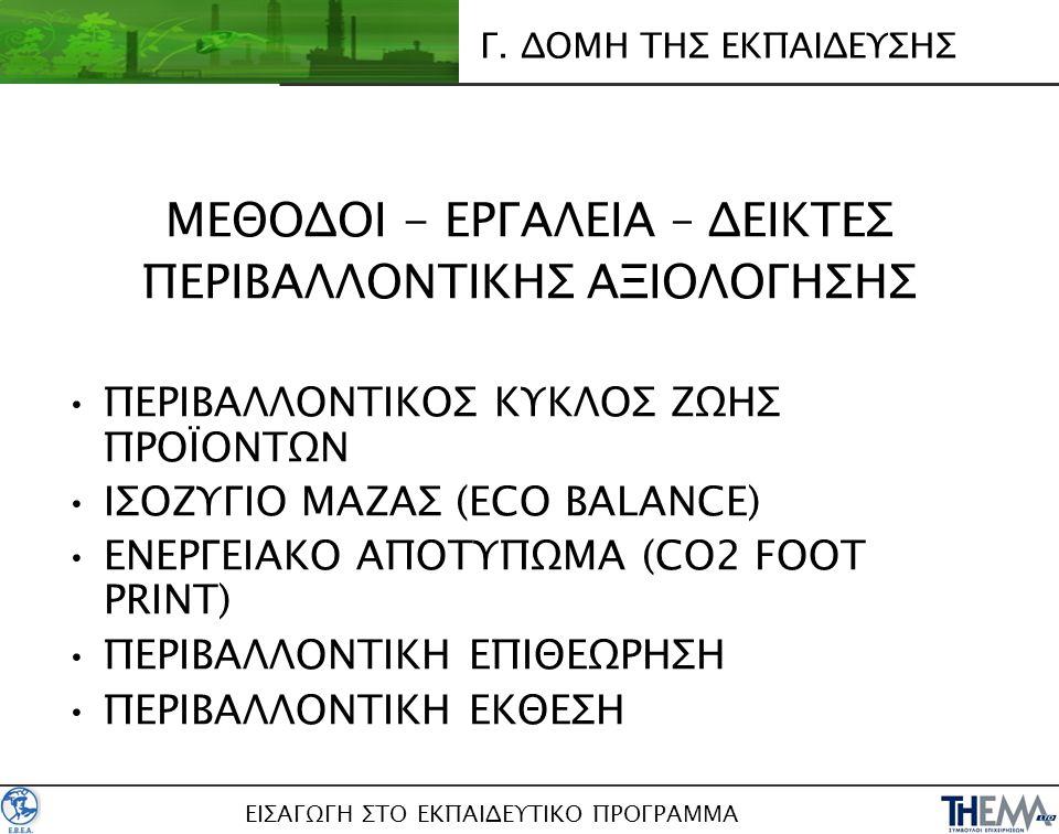 ΜΕΘΟΔΟΙ - ΕΡΓΑΛΕΙΑ – ΔΕΙΚΤΕΣ ΠΕΡΙΒΑΛΛΟΝΤΙΚΗΣ ΑΞΙΟΛΟΓΗΣΗΣ