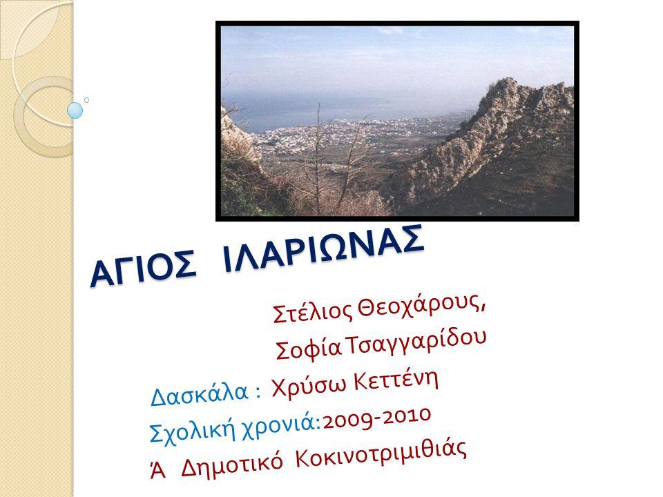 ΑΓΙΟΣ ΙΛΑΡΙΩΝΑΣ Στέλιος Θεοχάρους, Σοφία Τσαγγαρίδου