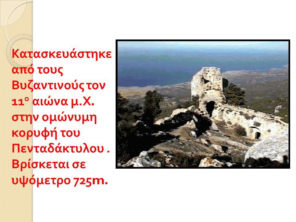 Κατασκευάστηκε από τους Βυζαντινούς τον 11ο αιώνα μ. Χ
