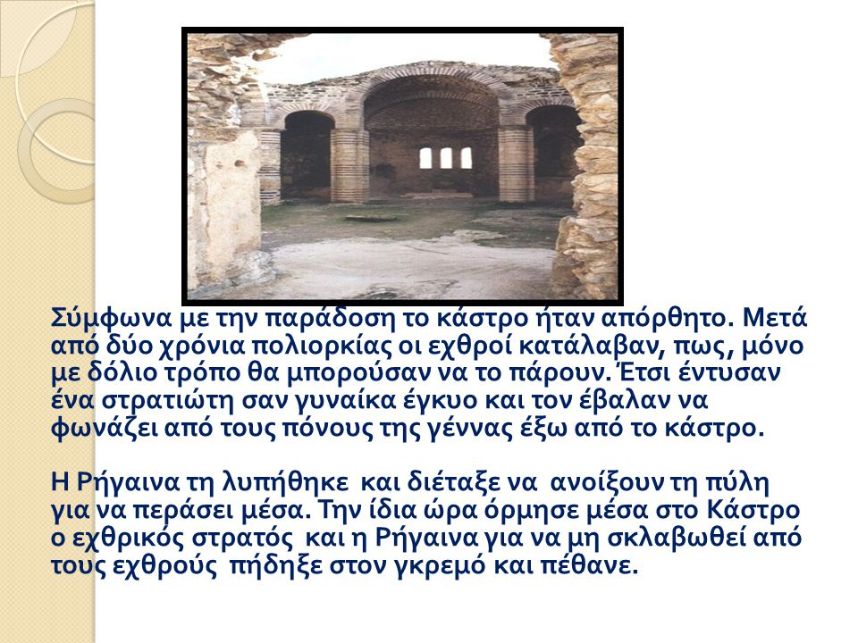 Σύμφωνα με την παράδοση το κάστρο ήταν απόρθητο