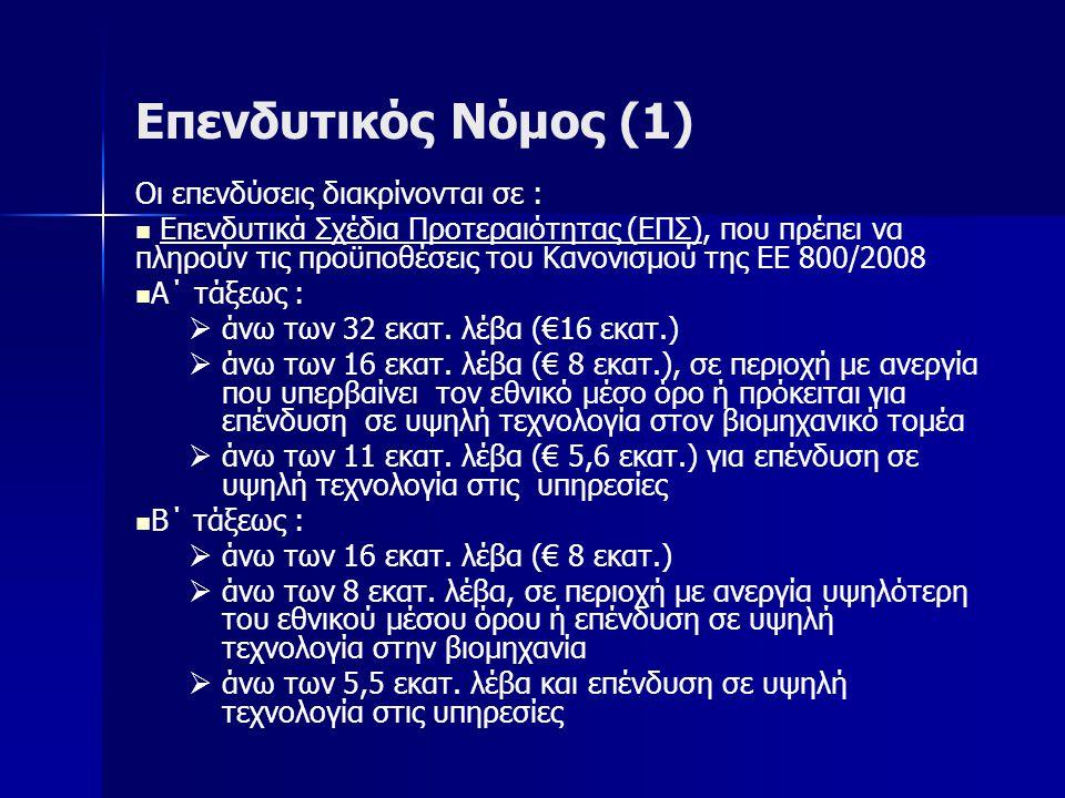 Επενδυτικός Νόμος (1) Οι επενδύσεις διακρίνονται σε :