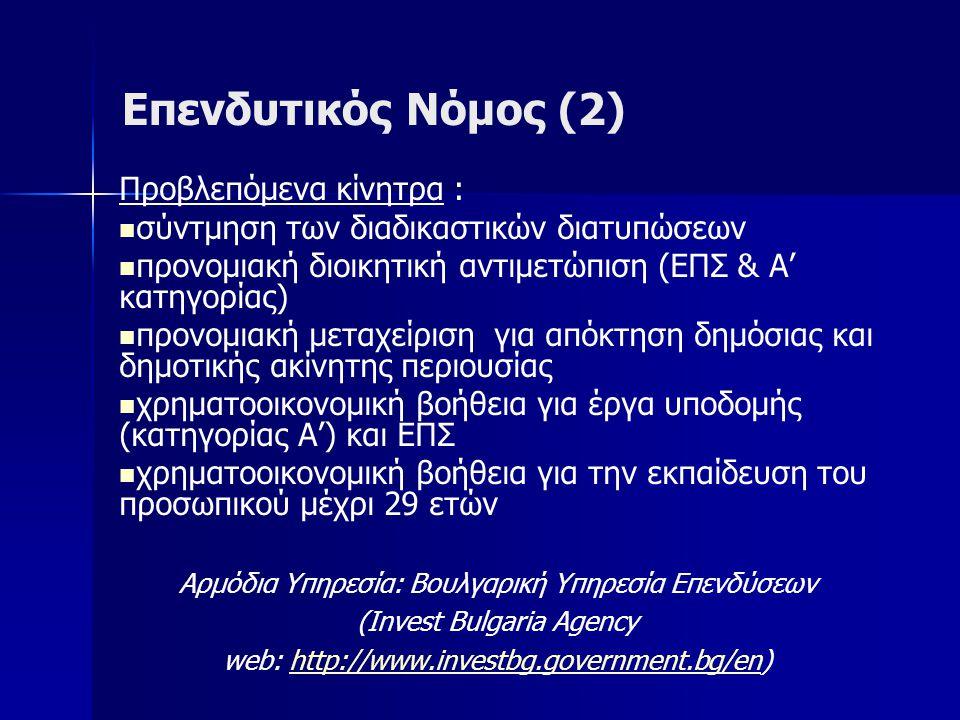 Επενδυτικός Νόμος (2) Προβλεπόμενα κίνητρα :