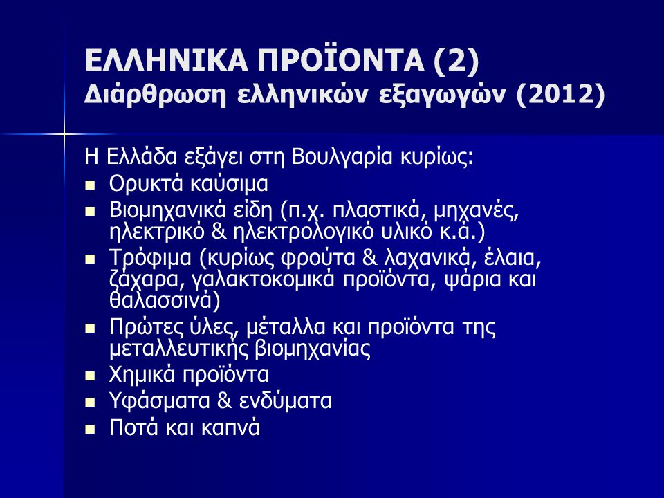 ΕΛΛΗΝΙΚΑ ΠΡΟΪΟΝΤΑ (2) Διάρθρωση ελληνικών εξαγωγών (2012)