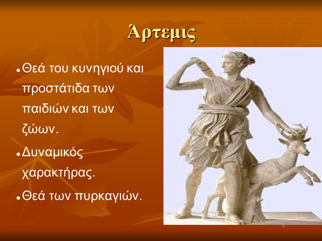Άρτεμις Θεά του κυνηγιού και προστάτιδα των παιδιών και των ζώων.
