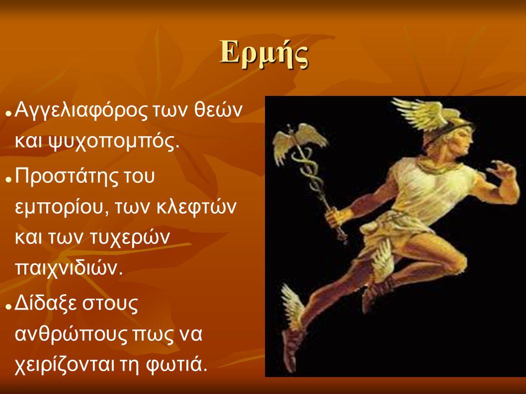 Ερμής Αγγελιαφόρος των θεών και ψυχοπομπός.