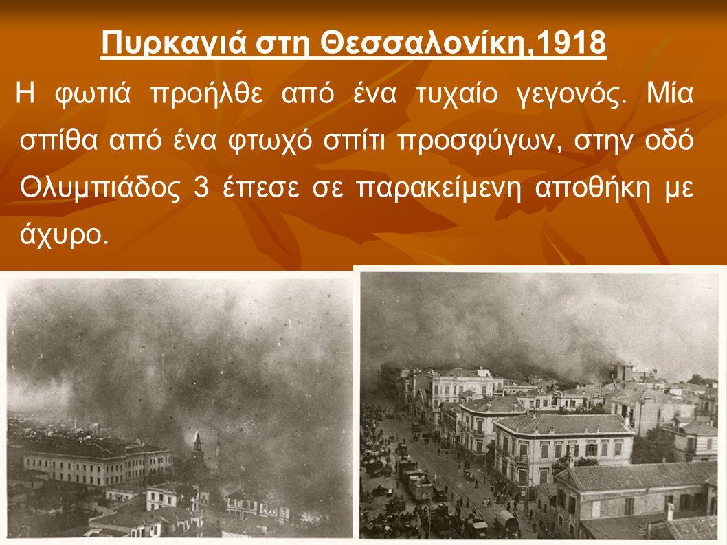 Πυρκαγιά στη Θεσσαλονίκη,1918