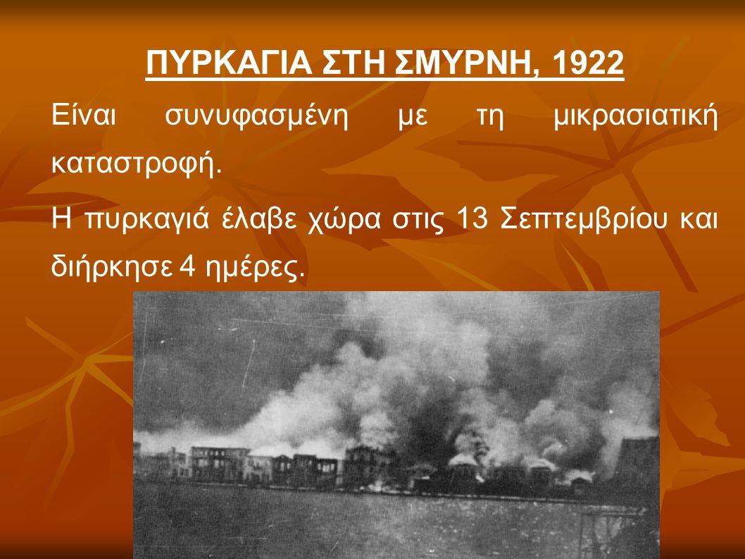 ΠΥΡΚΑΓΙΑ ΣΤΗ ΣΜΥΡΝΗ, 1922 Είναι συνυφασμένη με τη μικρασιατική καταστροφή.