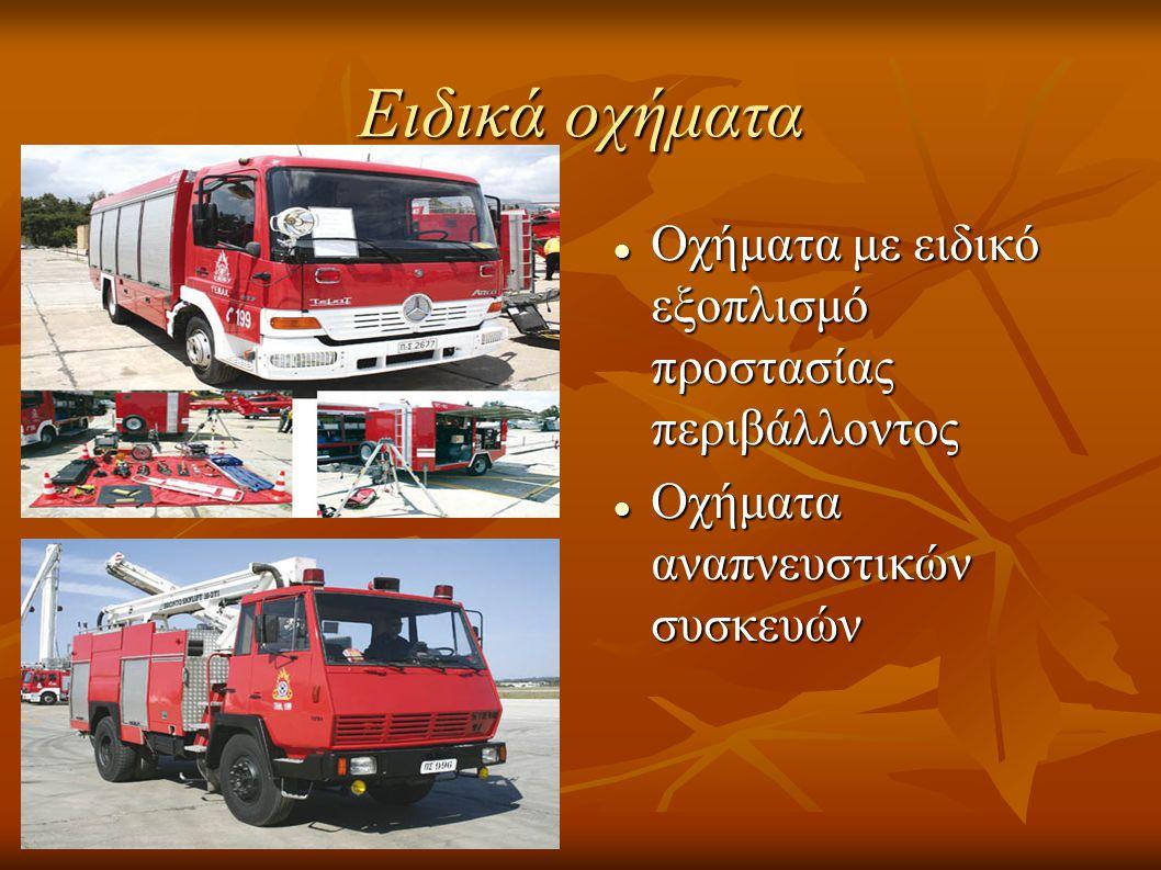 Ειδικά οχήματα Οχήματα με ειδικό εξοπλισμό προστασίας περιβάλλοντος