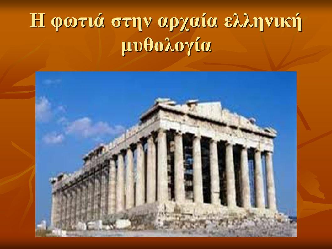 Η φωτιά στην αρχαία ελληνική μυθολογία